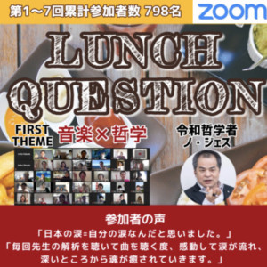 LUNCH QUESTION参加メンバーのグループ グループのロゴ